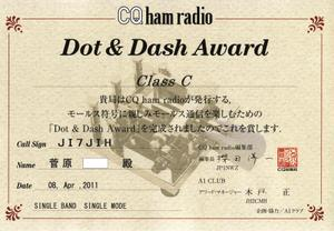 Dot_and_dash_award1