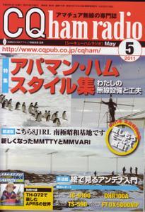 Cq_ham_radio201105